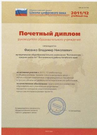Почетный диплом руководителя образовательного учреждения